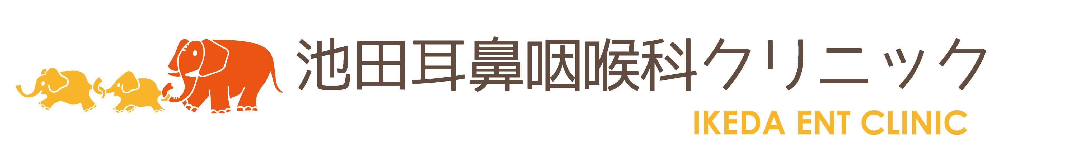 池田耳鼻咽喉科クリニック